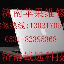 济南苹果电脑装系统苹果装系统售后热线