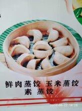 供应一口福速冻蒸煎饺一口福蒸煎饺