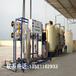 厂家直销5T/H反渗透水处理设备大型工业纯水设备