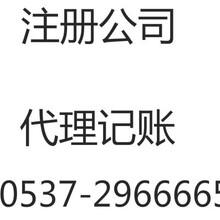 济宁公司注册代理记账变更