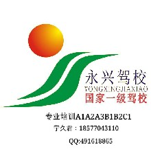 南宁市永兴驾校大车培训