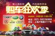 上海车市购车狂欢季暨汽车超市盛惠开幕创新一站式汽车服务体验