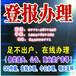 杭州日报登报电话:0571——87680——239