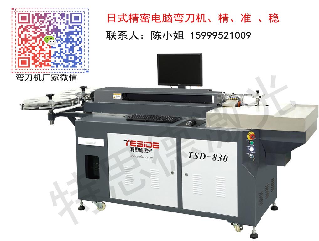 特思德印刷板激光刀模机-设备优良精益求精