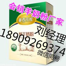 中老年人喝的羊奶粉就叫做中老年羊奶粉