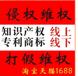 京东如何处理假货、水货问题,京东如何做知识产权维权