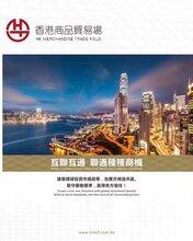 香港商品国际贸易场