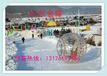 山东金耀JY雪地转转戏雪游乐设备冰雪转转