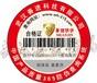 武漢兒童用品封口防偽標簽