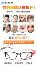瞳年手机眼镜看手机戴的眼镜预防近视眼睛不再干涩