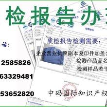 食用油质检报告办理,食品检测合格报告怎么办理?