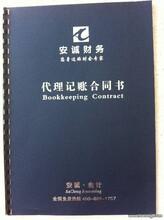 京口执照代办申请一般纳税人商标注册会计上门服务
