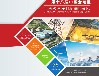 EPower2018第18届中国电力电工设备智能电网展官网