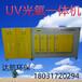 废气处理设备等离子净化器光解催化环保设备