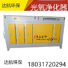 光解催化废气处理设备等离子净化器环评设备3除异味设备
