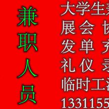 提供北京礼仪接待,模特走秀,演出演艺,主持人等各种活动人员