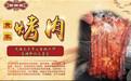黄家烤肉!山东名吃!黄家烤肉技术