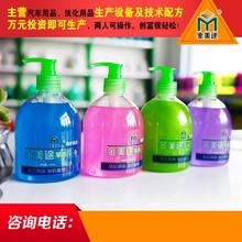 德宏洗衣液生产设备厂家及价格