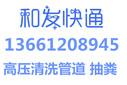北京高壓清洗管道高壓清洗市政管道污水管道雨水管道排污管道疏通圖片