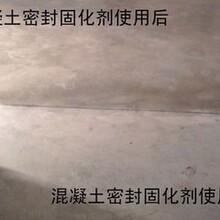 青岛黄岛混凝土密封固化剂地坪厂家