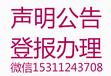 17-18年北京遗失声明公告注销登报
