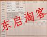 东启淘宝客采集软件定制开发子母后台