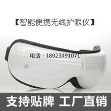 无线折叠眼部按摩仪预防近视护眼多频振动按摩温感热敷静心音乐