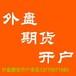 南京内盘期货公司外盘期货开户--南京螺纹钢,焦炭期货开户