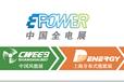 官网EPower2018第18届中国国际电力电工设备暨智能电网展
