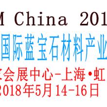 2018上海国际蓝宝石材料产业展览会