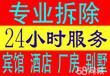 上海专业房屋拆除还原毛坯大小工程一条龙服务