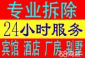 上海專業室內外拆除切墻打地坪鏟墻皮開門洞圖片