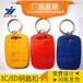 供应封装TK4100、EM4200,EM4305等ID芯片钥匙扣卡