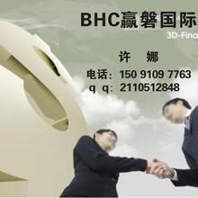 BHC嬴磐国际西安办事处图片