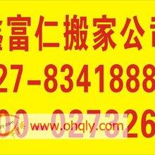 盘龙城、汉口北搬家公司-认准鑫富仁搬家公司
