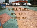 武汉压印着色地坪黄石广场道路压印荆州园林地坪压印批发图片