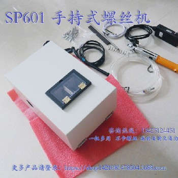 特價銷售臺式手持式螺絲機可排列半自動手持鎖螺絲機