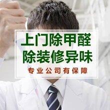 重庆除甲醛公司虎普环保治理的甲醛办法