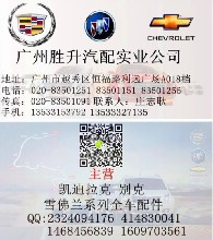 China'sbuickChevroletCadillaccarpartsforguangzhoulitresofautoparts图片