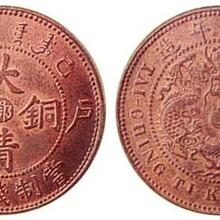 大清铜币价格大清铜币估价