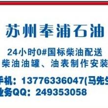 苏州国标柴油批发销售,苏州中石化0号柴油配送