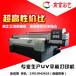 厂家直销UV平板喷绘机背景墙打印机集成墙板打印机