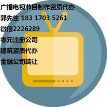 上海教育资质许可证办理
