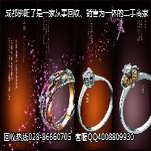 成都长期大量回收钻石钻戒钻石耳环钻石项链