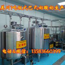 乳品灌裝機小型乳品灌裝機乳品殺菌灌裝一體機圖片