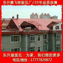 怀柔ASA合成树脂瓦厂家,北京怀柔哪有PVC瓦