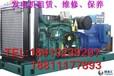安平发电机维修《专业维修》安平维修发电机