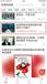 凤凰新闻客户端上出现的股票广告是怎么做的