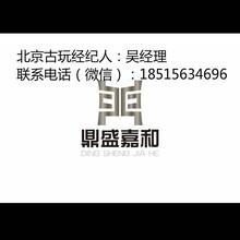 北京至正拍卖古玩藏品