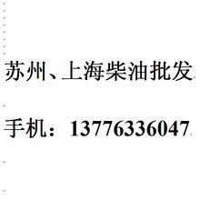 苏州-10号柴油价格(图)-供应信息,苏州柴油批发配送图片